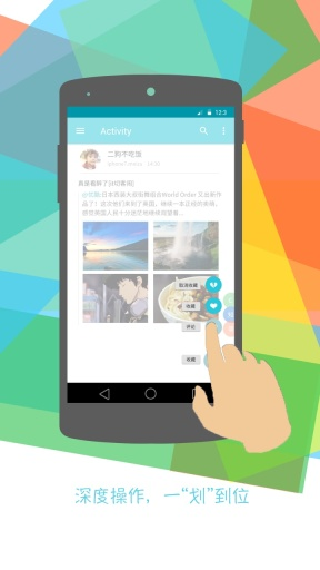 Weio微博客户端截图3