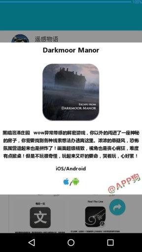 Weio微博客户端截图4
