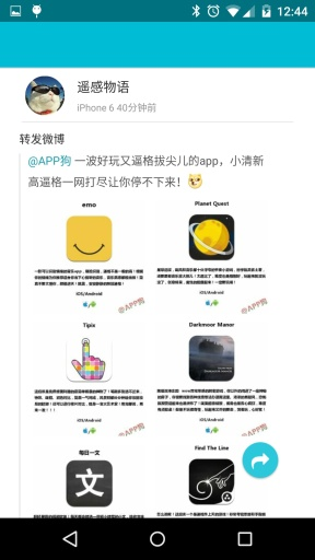 Weio微博客户端截图5