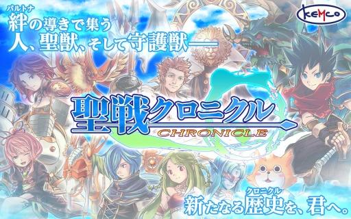 圣战编年史 RPG 聖戦クロニクル