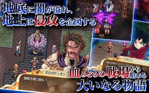 圣战编年史 RPG 聖戦クロニクル截图3