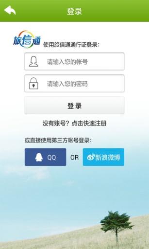 游·中国截图1