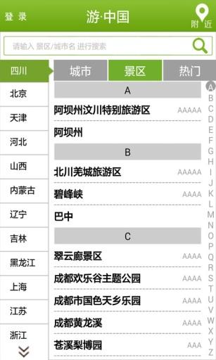 游·中国截图2