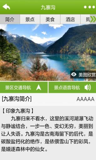 游·中国截图3