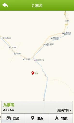 游·中国截图4
