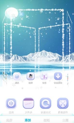 冰封世界-宝软3D主题截图3