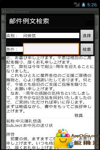 日文邮件书写助理