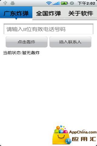 RunningMan  131208分享    running man群聊软件+炸弹短信 ...