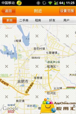 【免費生活App】新地产·e房通-APP點子