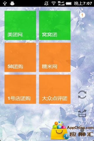 走近团购网站