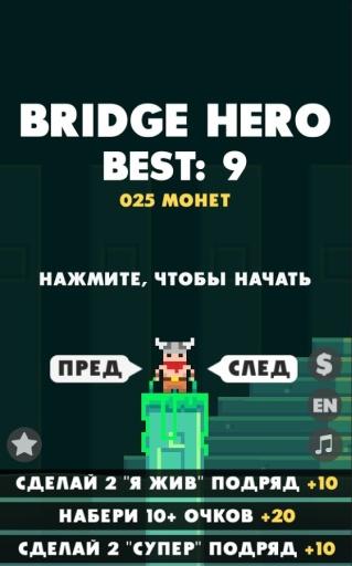过桥英雄截图1