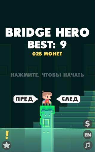过桥英雄截图4