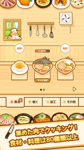 狩猎厨房截图1