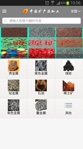 中国矿产品平台