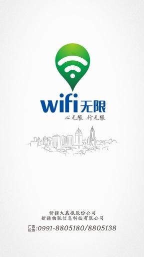 WiFi无限截图0