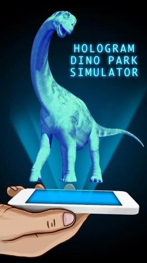 全息恐龙园模拟器