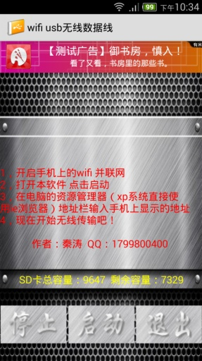 wifi无线usb数据线