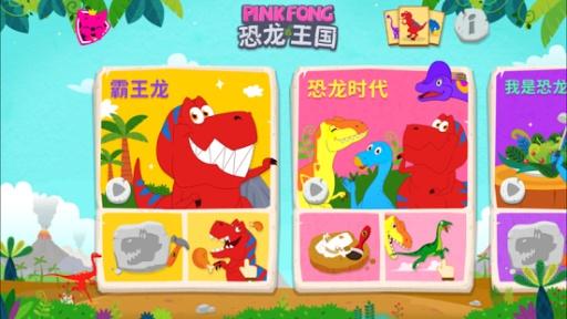 碰碰狐 ! 恐龙王国:和霸王龙一起唱歌、发掘、玩游戏截图3