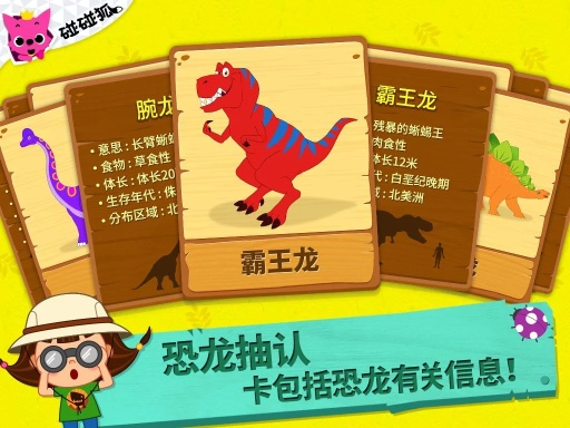 碰碰狐 ! 恐龙王国:和霸王龙一起唱歌、发掘、玩游戏截图5