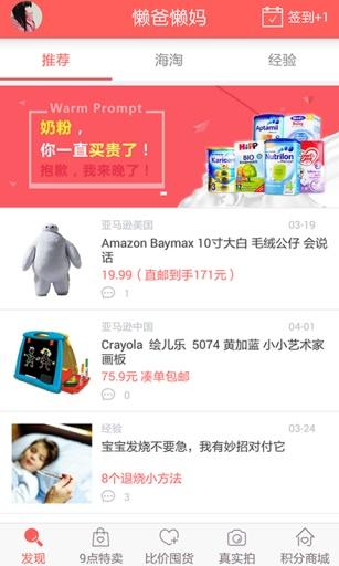 懒爸懒妈|玩購物App免費|玩APPs
