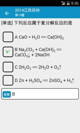 小雅初中化学截图2
