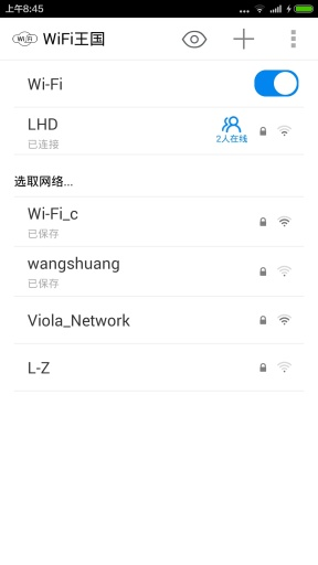 WiFi王国截图0