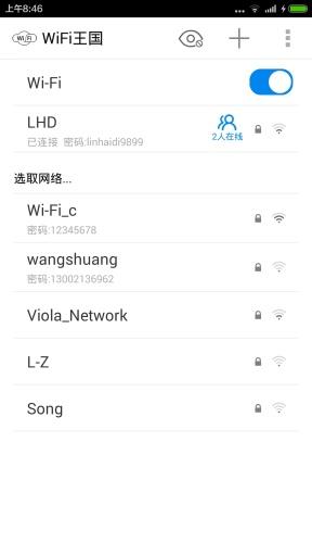 WiFi王国截图1