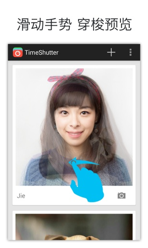 时拍TimeShutter截图1