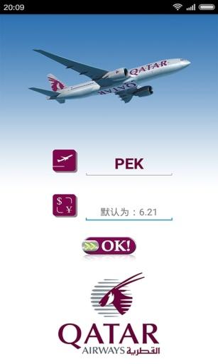 航空行李计算器