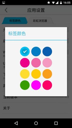 彩虹浏览器截图1
