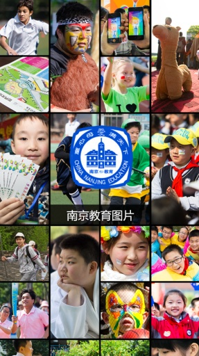 南京教育图片APP