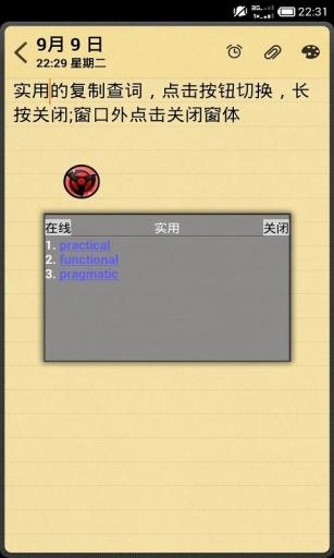 英汉词典离线截图2
