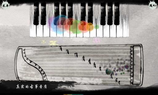 玩免費音樂APP|下載魔幻古筝 app不用錢|硬是要APP