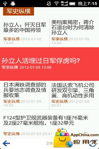 【免費新聞App】军事最前线-APP點子