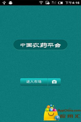 中国农药平台