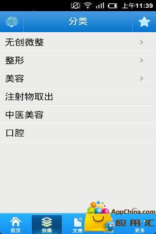中国整形百科