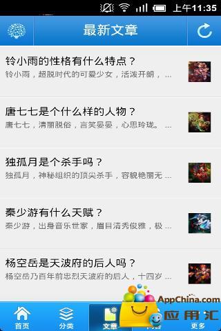 【免費書籍App】神雕侠侣百科-APP點子