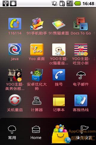 YOO主题-美男张根硕截图4