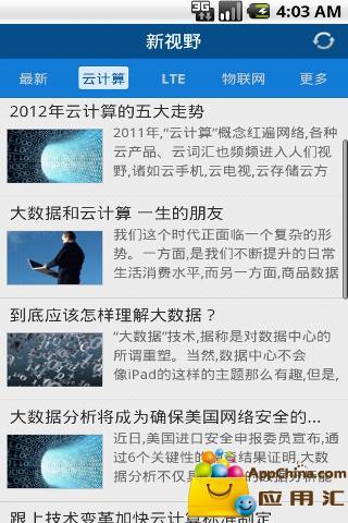 移动Labs新视野 新聞 App-癮科技App