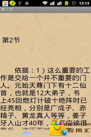 【免費書籍App】破解封神榜中重大谜团-APP點子