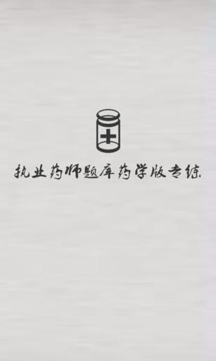 执业药师题库药学版