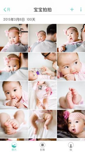 宝宝拍拍截图0