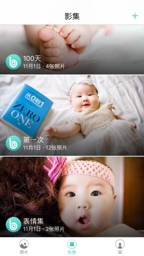 宝宝拍拍截图2