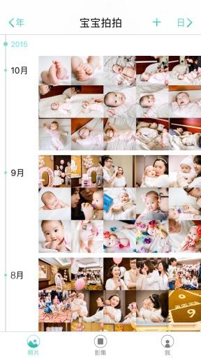 宝宝拍拍截图3