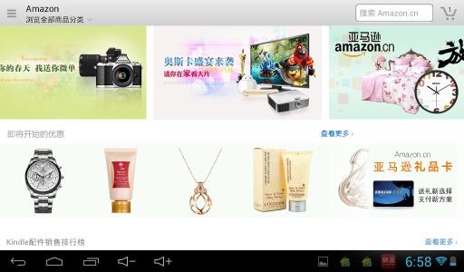 亚马逊购物HD截图1