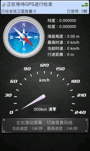 GPS工具箱截图0