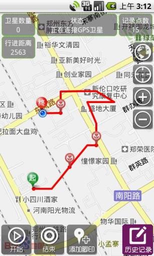 GPS工具箱截图1