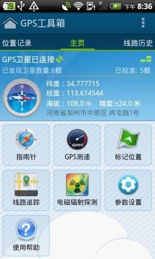 GPS工具箱截图2