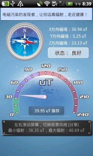 GPS工具箱截图3