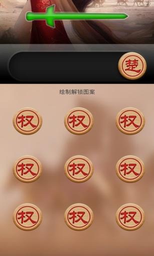 楚汉传奇三国美人主题锁屏截图4